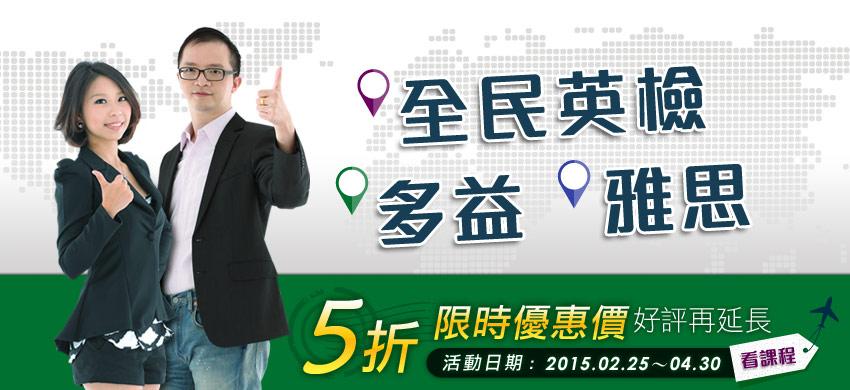 全民英檢/多益/雅思 5折起
