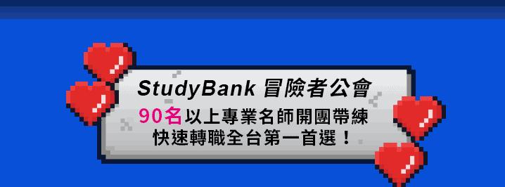 StudyBank冒險者公會